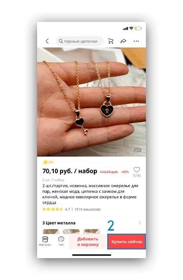 Screenshot AliExpress-те AliExpress-те жаңа картада 1 және 2-қосымша арқылы қалай қосуға болады