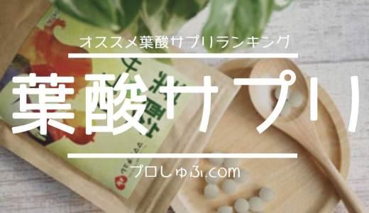 【2018年度版】葉酸サプリおすすめランキング!正しく選ぼう葉酸サプリ