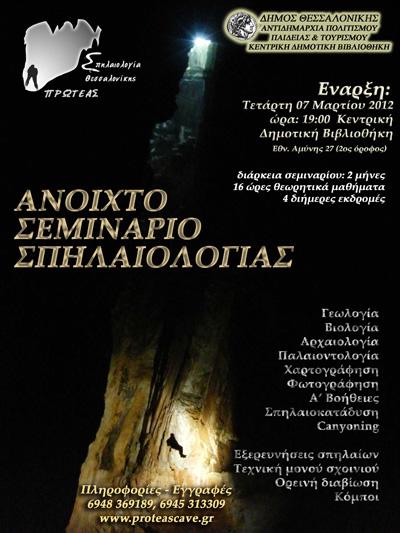 Αφίσα 2ου Σεμιναρίου σπηλαιολογίας!
