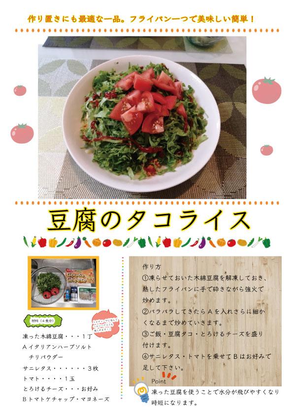 豆腐タコライス