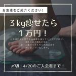 友達を紹介して5000円もらおう!