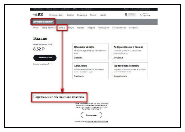 «Обещанный платеж» на Теле2: активация в личном кабинете