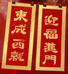 red-chinese-new-year-banner-left
