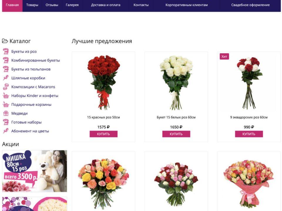 Заказ цветов калининград