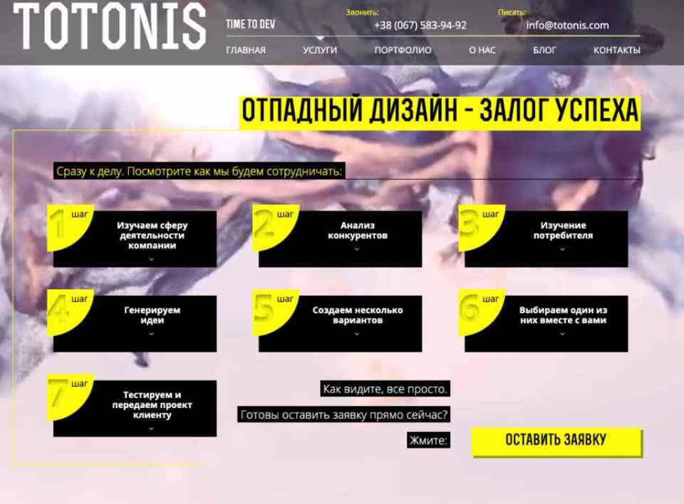 дизайн от Totonis
