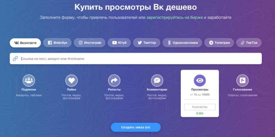 Накрутка лайков bosslike.ru