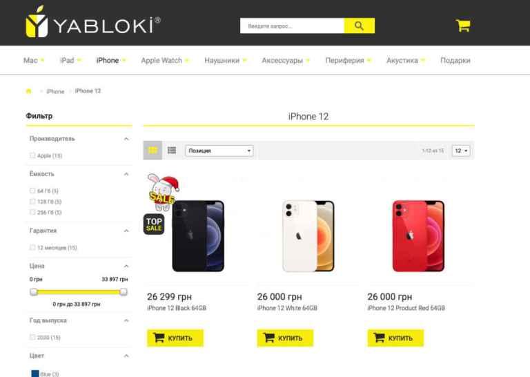 iPhone 12 в магазине Yabloki