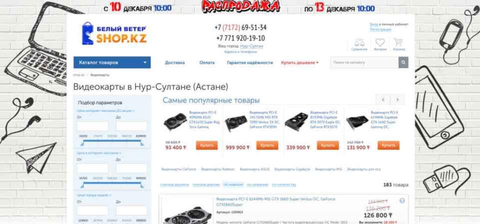 видеокарты в shop.kz