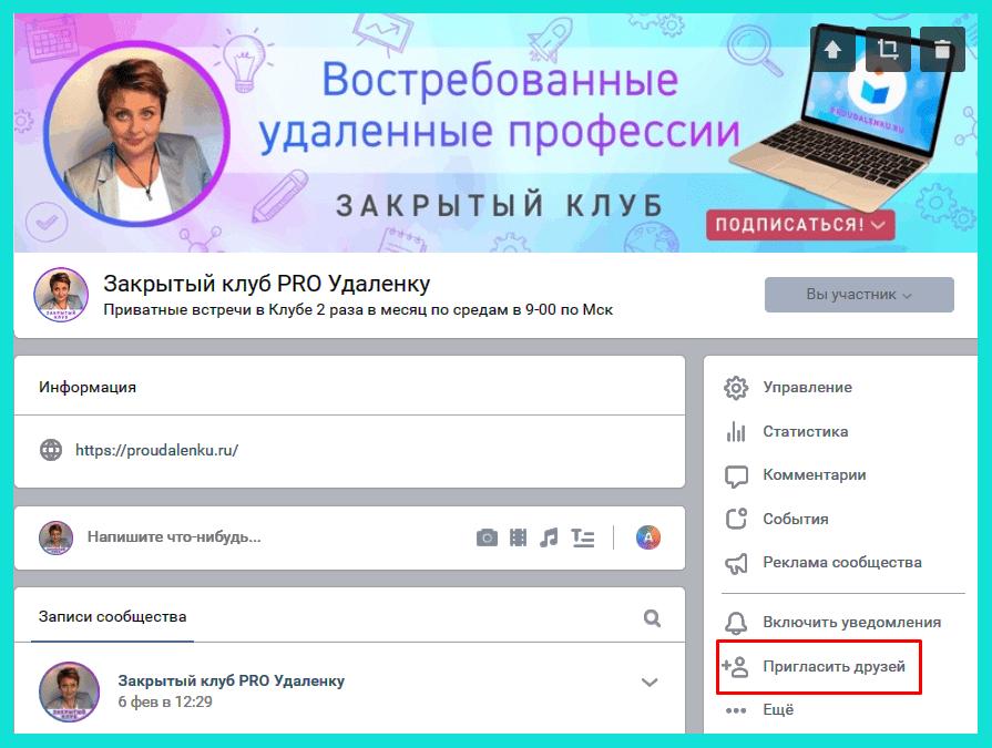 Puteți invita prieteni într-un grup în VK