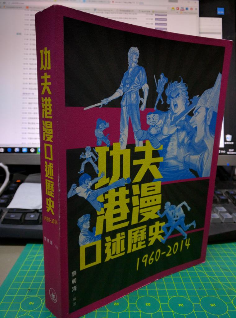 功夫港漫口述歷史 1960 – 2014