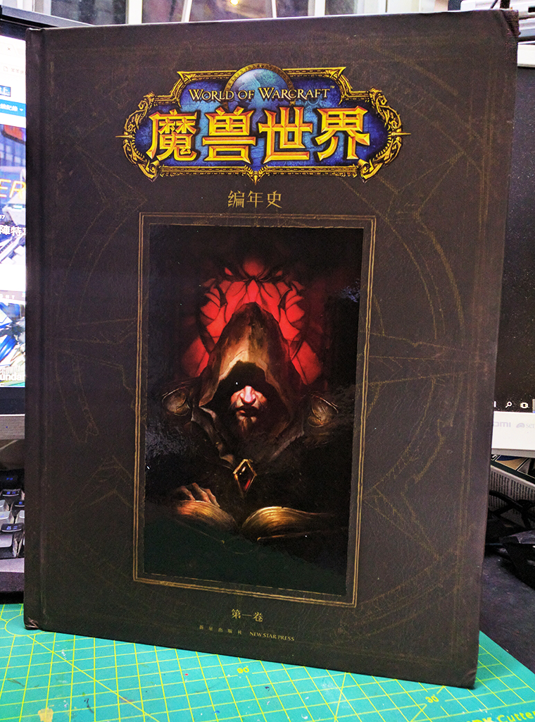 魔獸世界: 編年史 vol. 1【簡中版】