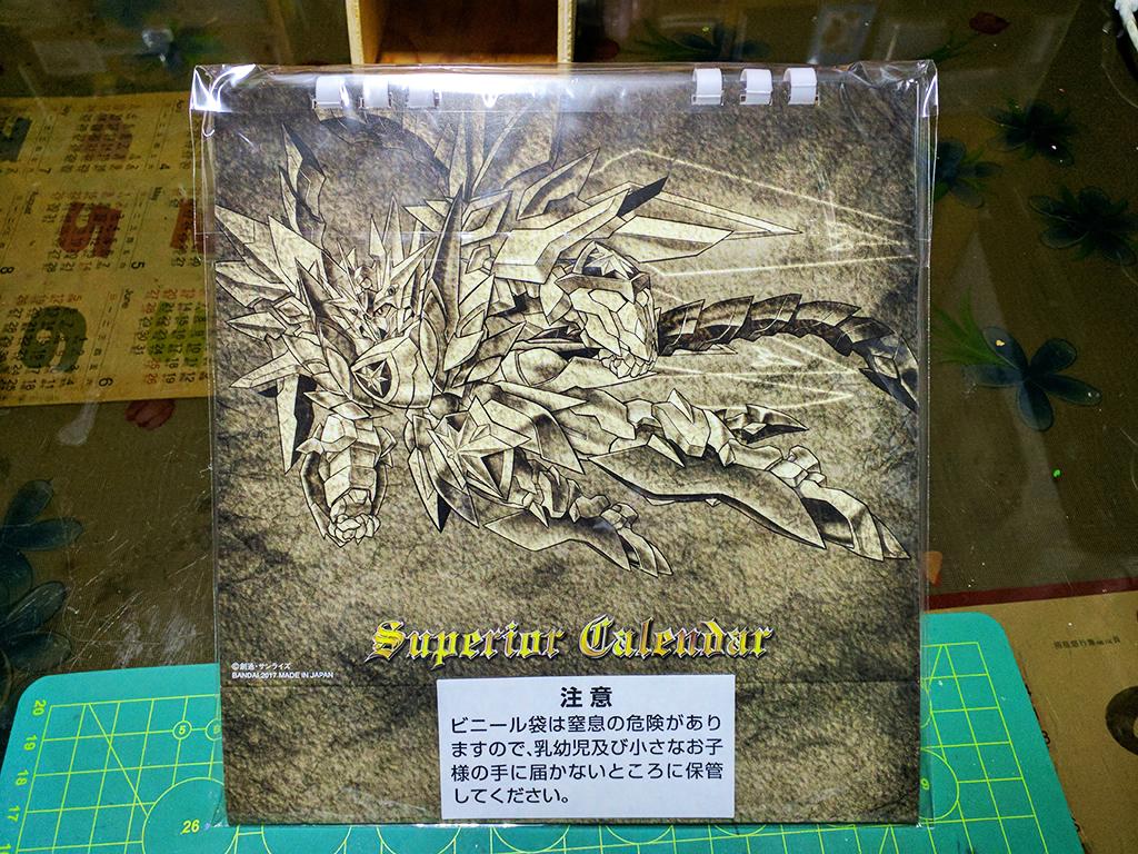 新約SD高達外傳 ~ 灼熱!激闘の機甲神