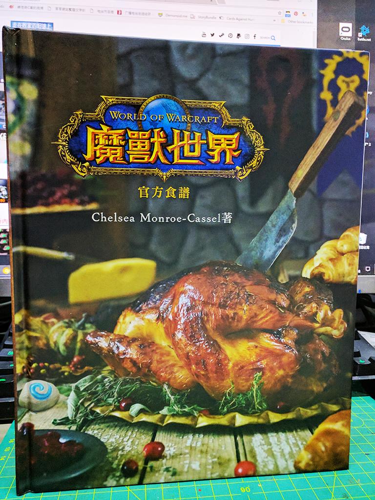 魔獸世界 官方食譜【繁中版】