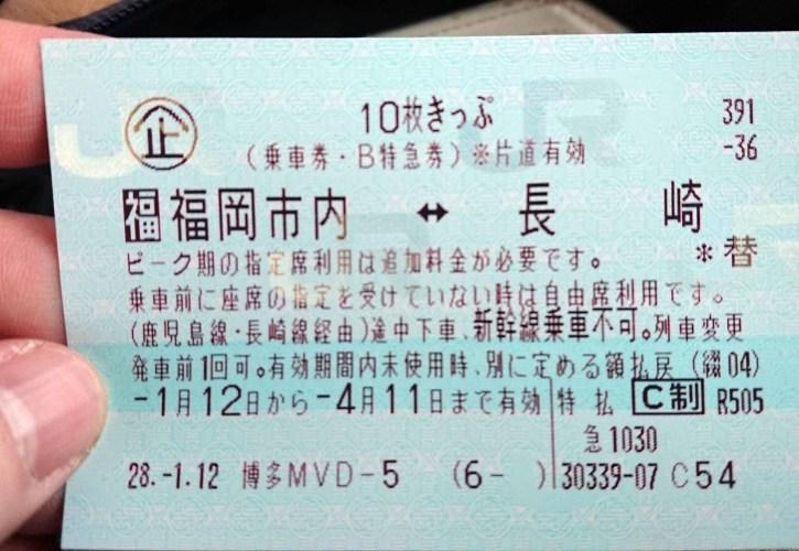 福岡から長崎へ