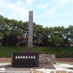 長崎の原爆落下中心碑で