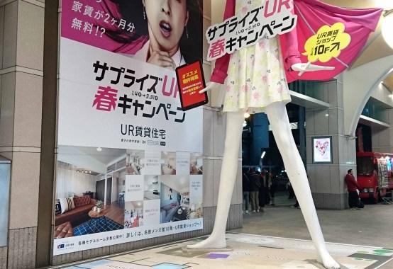 名鉄百貨店ヤング館前 ナナちゃん2