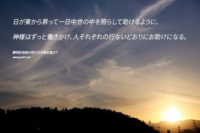日が東から昇って一日中世の中を照らして助けるように、 神様はずっと働きかけ、人それぞれの行ないどおりにお助けになる。 鄭明析牧師の明け方の御言葉より