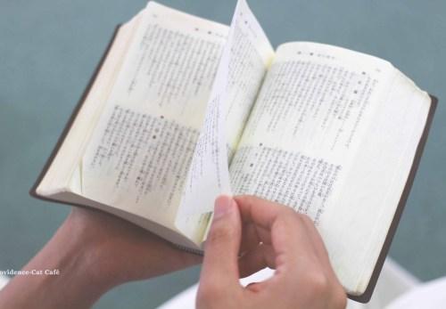 真理を命のように思いなさい よく神様についての知識と知恵と悟りがなくて 滅びてしまうからだ