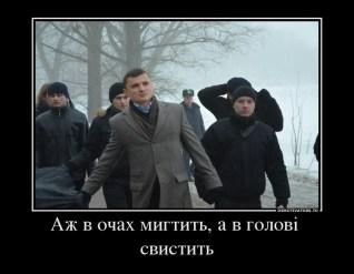 388099_azh-v-ochah-migtit-a-v-golov-svistit_demotivators_ru