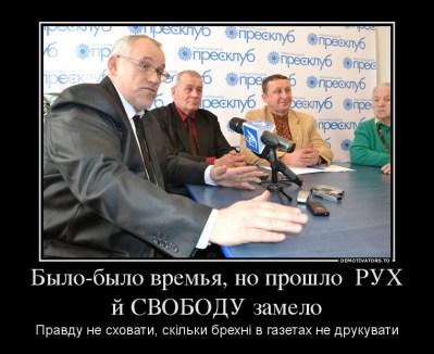 430943_byilo-byilo-vremya-no-proshlo-ruh-j-svobodu-zamelo_demotivators_ru