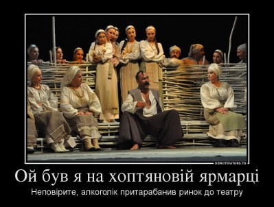 535592_oj-buv-ya-na-hoptyanovj-yarmarts_demotivators_ru