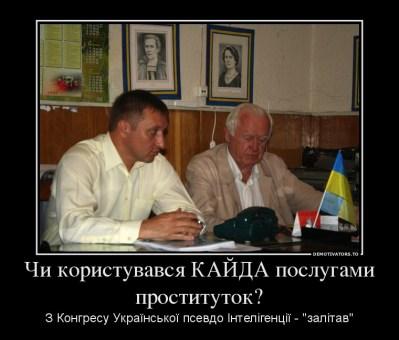 617887_chi-koristuvavsya-kajda-poslugami-prostitutok_demotivators_ru