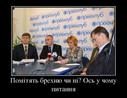 858509_pomtyat-brehnyu-chi-n-os-u-chomu-pitannya_demotivators_ru