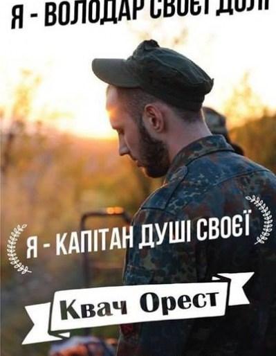 На Луганщині загинув 23-річний Орест Квач із Заліщик