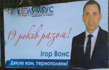 Російські телеканали все ще в Тернополі