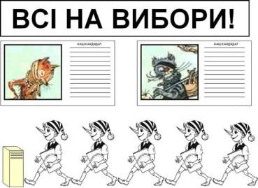 18 грудня на Тернопільщині відбудуться вибори