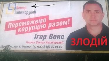 """Впійманий на гарячому Ігор Вонс вирішив """"зам'яти"""" скандал"""