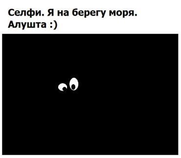 Українці тролять про відключення електрики в Криму