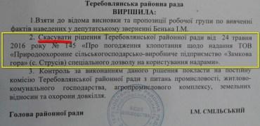 Влада Теребовлянщини дала задній хід через скандал у Варваринцях