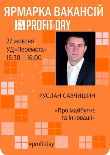 Завтра у Тернополі відбудеться тренінг засновника MagneticOne Руслана Савчишина
