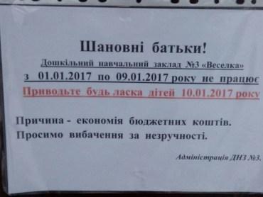 Мер Чорткова має гроші на купівлю іномарки, а на утриманні дитсадочків економить