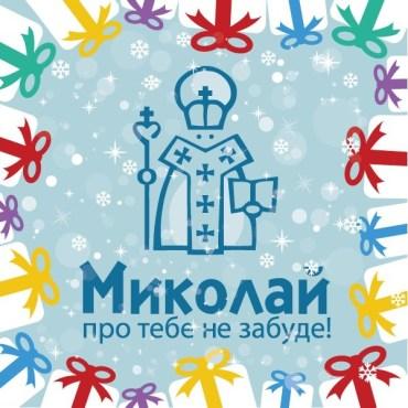 Святий Миколай шукає помічників