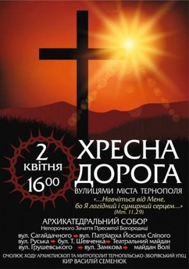 У Тернополі відбудеться Хресний хід