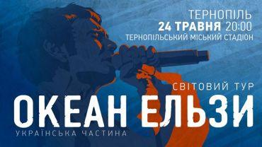 """Найдорожчі квитки на концерт """"Океану Ельзи"""" у Тернополі вже розкупили"""