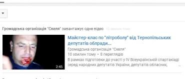 """Майстер-клас з """"літроболу"""" від депутатів Тернопільської облради"""