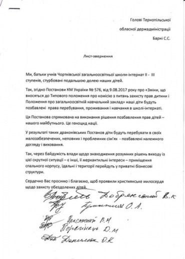Батьки учнів чортківської загальноосвітньої школи-інтернату проти геноциду їхніх дітей