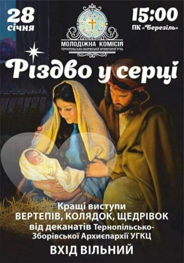 """У Тернополі відбудеться фестиваль колядок """"Різдво у серці"""""""