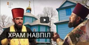 Як і чому відбуваються переходи громад з УПЦ Московського до УПЦ Київського патріархату?