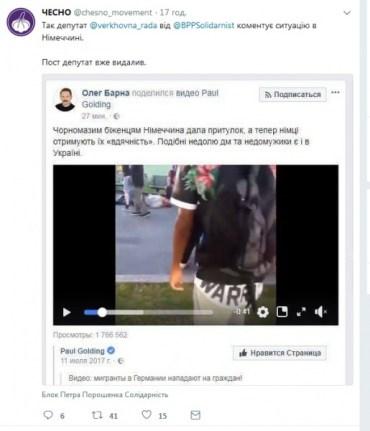 Нардеп Олег Барна знову облажався