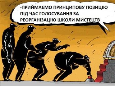 Депутати Тернопільської облради бояться знищити школу мистецтв?