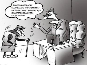 Тернопільська обласна рада вражає корупційними діями депутатів