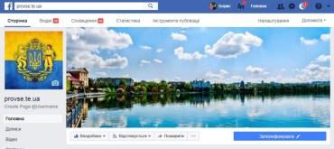 """На сторінку тернопільської інтернет-газети """"Про все"""" у Фейсбуці підписалося 100 тисяч читачів"""