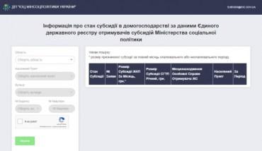 Українці можуть перевірити в інтернеті чи отримали субсидію і скільки зекономили в попередні роки