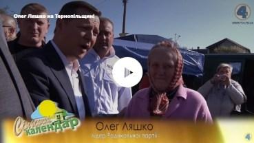 Як приховано рекламують Ляшка і його радикалів на Тернопільщині