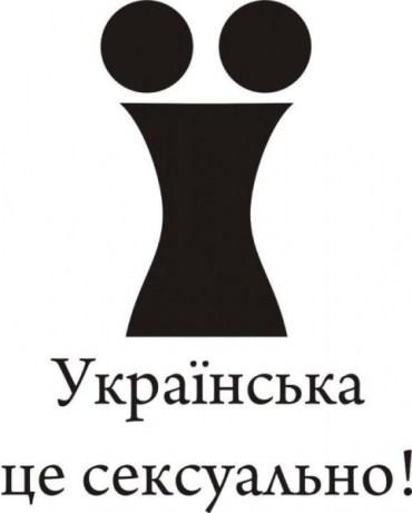 Про українську мову