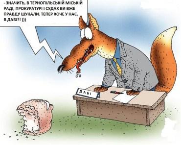 ДАБІ не подає в суд апеляцію, бо нібито немає 1600 гривень на судовий збір